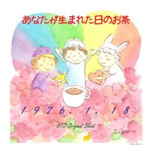 生まれた日のお茶ラベル