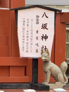 八坂神社さま写真