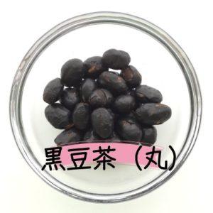 黒豆茶(丸)画像