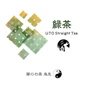 緑茶ラベル