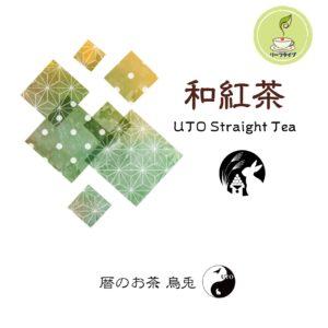 和紅茶ラベル