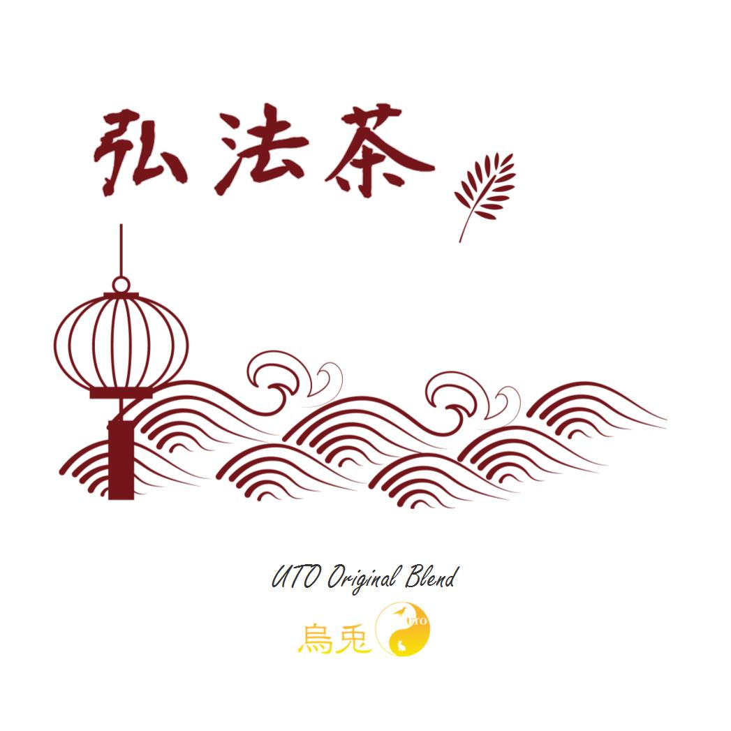 弘法茶ラベル画像