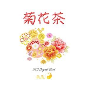 菊花茶ラベル画像