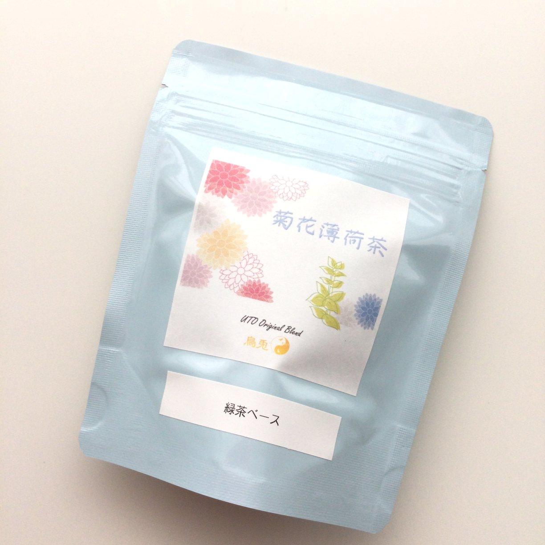 美味しい菊花茶できました。新作「菊花薄荷茶」と「秋思」「月夜見茶」再販ほかお知らせ